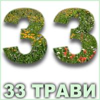 Ефірна олія 33 трави Vivasan