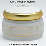 Антивіковий крем Голд / Gold 24К Vivasan