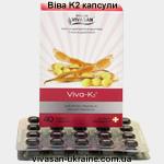 Капсули Віва-К2 / Viva-K2 Vivasan