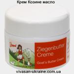 Крем Козине масло / Goat's Butter Vivasan
