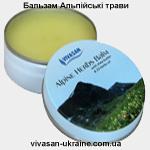 Бальзам Альпійські трави Vivasan