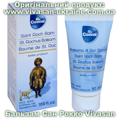 Бальзам Сан Рокко / San Rocco Vivasan