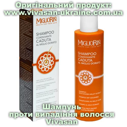 Шампунь проти випадіння волосся серії Мігліорин / Migliorin Vivasan