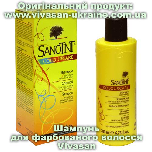 Шампунь для пофарбованого і знебарвленого волосся серії СаноТінт / SanoTint Vivasan