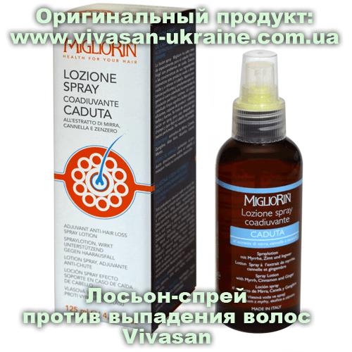 Лосьйон-спрей проти випадіння волосся серії Мігліорин / Migliorin Vivasan