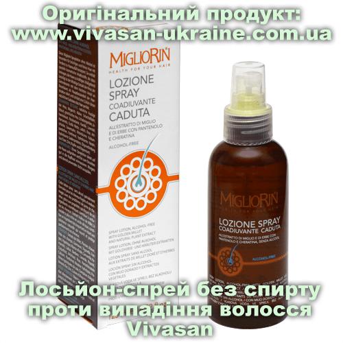 Лосьйон-спрей проти випадіння волосся (без спирту) серії Мігліорин / Migliorin Vivasan