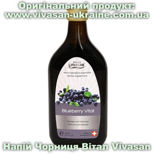 Напій Чорниця Вітал / Blueberry Vital Vivasan