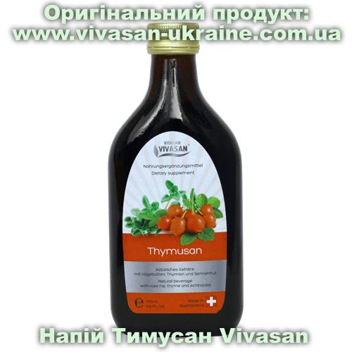 Напій Тимусан / Thymusan Vivasan