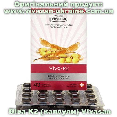 Капсули Віва-K2 / Viva-K2 Vivasan
