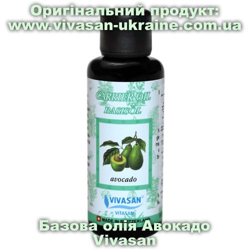 Базова олія Авокадо Vivasan