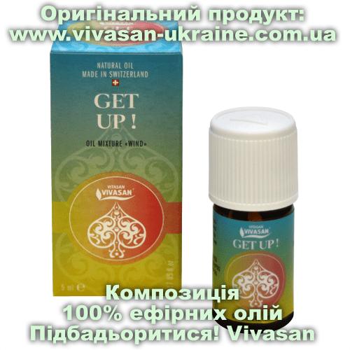 Композиція 100% ефірних олій Підбадьорся! (Get up!) Vivasan