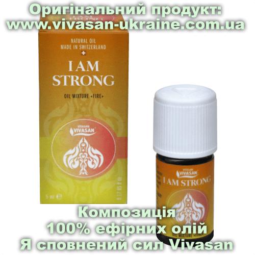 Композиція 100% ефірних олій Я сповнений сил (I am strong) Vivasan