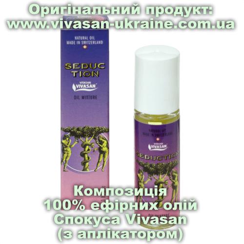 Композиція 100% ефірних олій Спокуса (Seduction) з аплікатором Vivasan