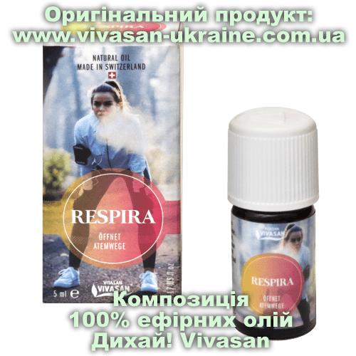 Композиція 100% ефірних олій Дихай! (Respira) Vivasan