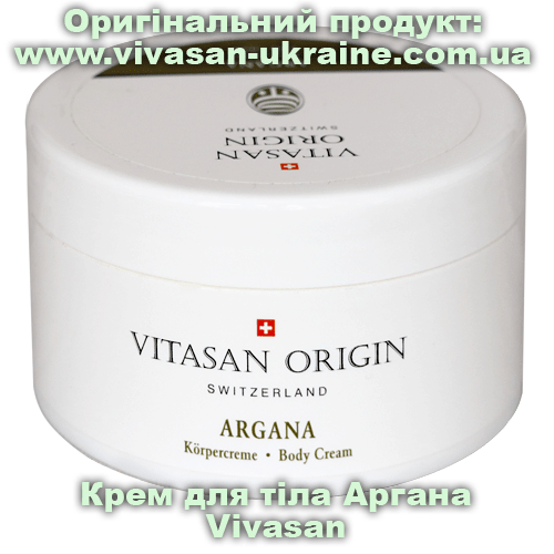 Крем для тіла серії Аргана / Argana Vivasan