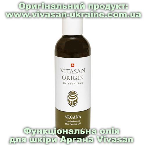 Функціональна олія для шкіри серії Аргана / Argana Vivasan
