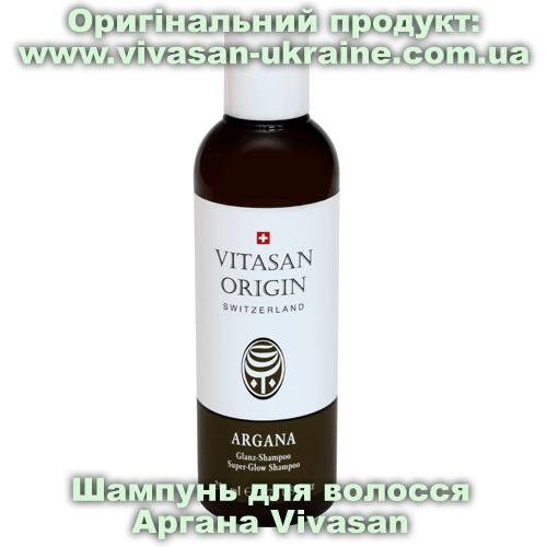 Шампунь для волосся серії Аргана Vivasan