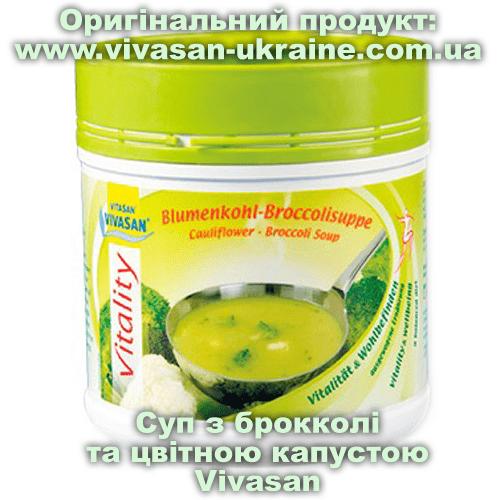 Суп з брокколі і цвітною капустою серії Віталіті / Vitality Vivasan