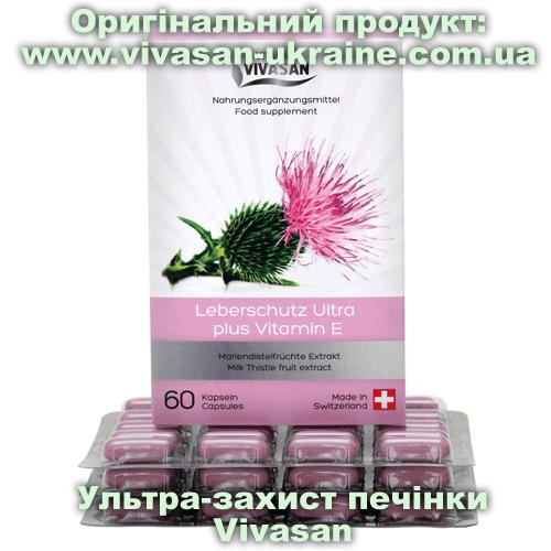 Ультра-захист печінки з розторопші в капсулах Vivasan