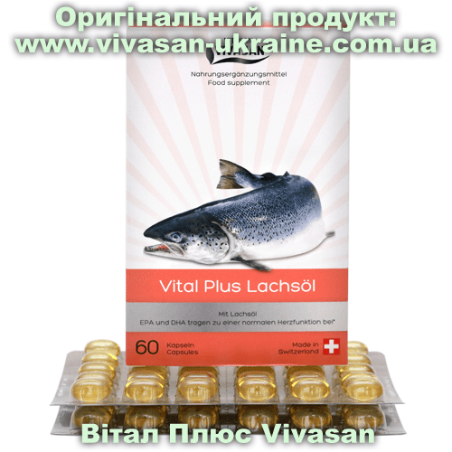 Вітал плюс / Vital Plus, олія лосося в капсулах Vivasan
