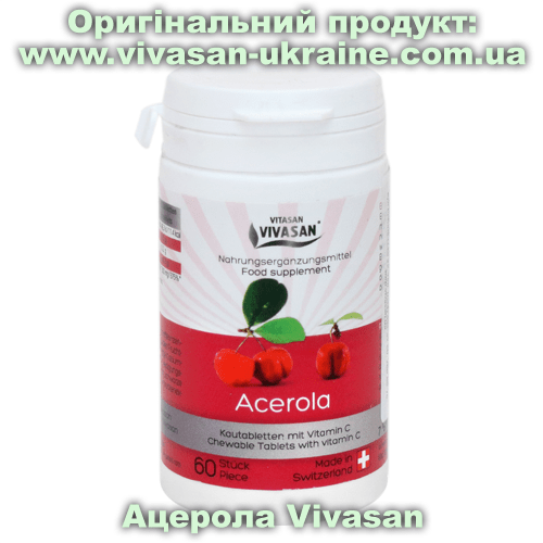Ацерола / Acerola (тропічна вишня) Vivasan