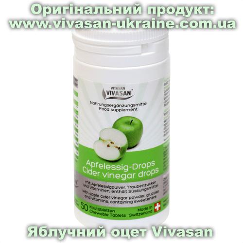 Яблучний оцет / Cider Vinegar в таблетках Vivasan