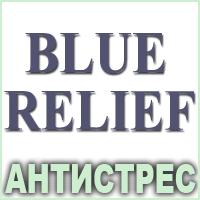 Композиція 100% ефірних олій Антистрес Блю Реліф (Blue Relief)