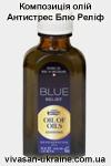 Композиція 100% ефірних олій антистрес (Blue Relief) Vivasan
