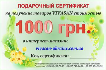 Подарунковий сертифікат на продукцію Вівасан - 1000 грн.