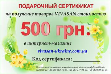 Подарунковий сертифікат на продукцію Вівасан - 500 грн.