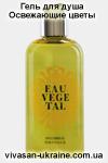 Гель для душа Освіжаючі квіти / Eau Vegetal серії Амбіанс Vivasan