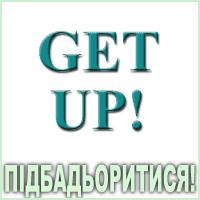 Композиція 100 % ефірних олій Підбадьоритися (Get up!)