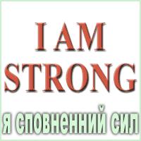 Композиція 100% ефірних олій Я сповнений сил (I am strong)