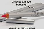 Контурний олівець для губ Рожевий / Fucsia Vivasan, Швейцарія