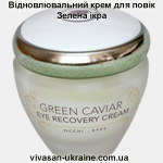 Відновлюючий крем для повік Зелена ікра Vivasan