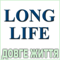 Композиція 100% ефірних олій Довге життя (Long life)