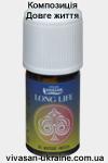 Композиція 100% ефірних олій Довге життя (Long life) Vivasan