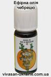 Ефірна олія чебрецю білого французького Vivasan