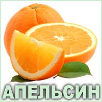 Ефірна олія апельсина бразильського Vivasan