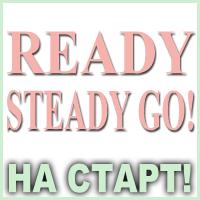 Композиція 100% ефірних олій На старт! (Ready! Steady! Go!) Спрей