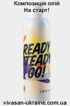 Композиція 100% ефірних олій На старт! (Ready! Steady! Go!) Vivasan