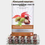 Кінський каштан та виноградне листя / Rosskastanie Weinlaub Vivasan