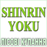 Композиція 100% ефірних олій Лісові купання (Shinrin Yoku)