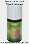 Композиція 100% ефірних олій Лісові купання (Shinrin Yoku) Vivasan