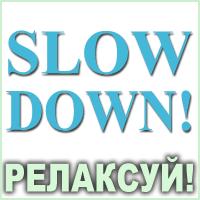 Композиція 100% ефірних олій Релаксуй! Сауна та спа (Slow down!) Спрей