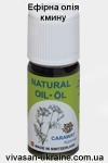 Ефірна олія кмину Vivasan