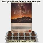 Капсули Віва Бьюті / Viva Beauty Vivasan для жінок Vivasan