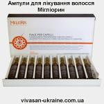 Засіб в ампулах для інтенсивного лікування і зміцнення волосся серії Мігліорин / Migliorin Vivasan