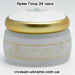 Анти-возрастной крем Голд/Gold 24К Vivasan, Швейцария