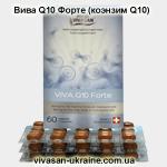 Вива Q10 Форте Vivasan